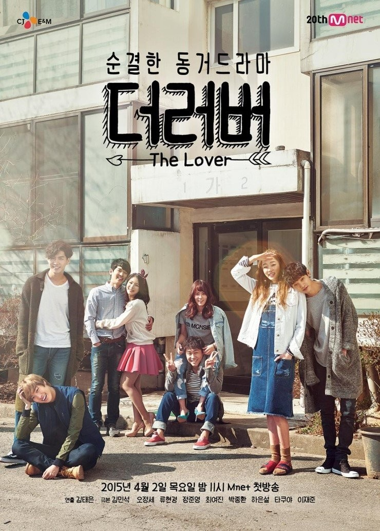 The Lover / 2015 / G�ney Kore /// Spoiler