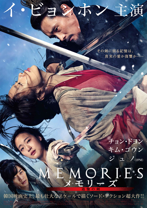 Memories of the Sword / 2015 / BDRip - 720P - 1080P / Güney Kore