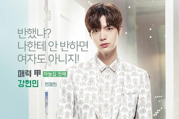 """""""Cinderella with Four Knights"""" Dizisinden Ahn Jae-Hyeon'un Karakter Afişi Yayımlandı"""