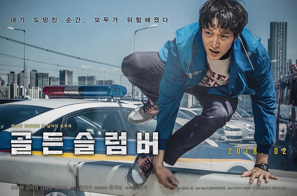 Golden Slumber / Güney Kore / 2017 /// Film Tanıtımı