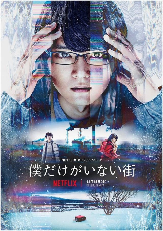 Erased / 2017 / Japonya / Online Dizi İzle