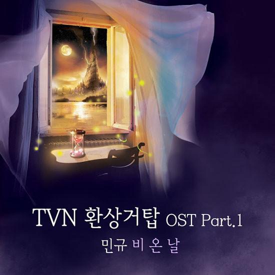 Fantasy Tower /// OST /// Dizi M�zikleri