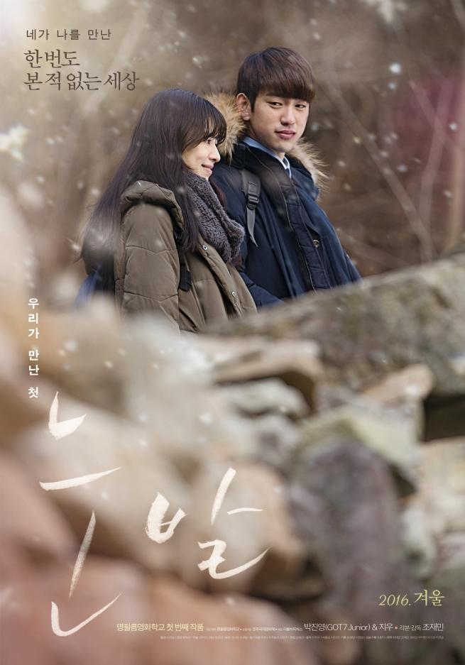 A Stray Goat / Güney Kore / 2017 /// Film Tanıtımı