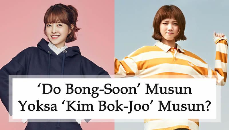 'Do Bong-Soon' Musun Yoksa 'Kim Bok-Joo' Musun?