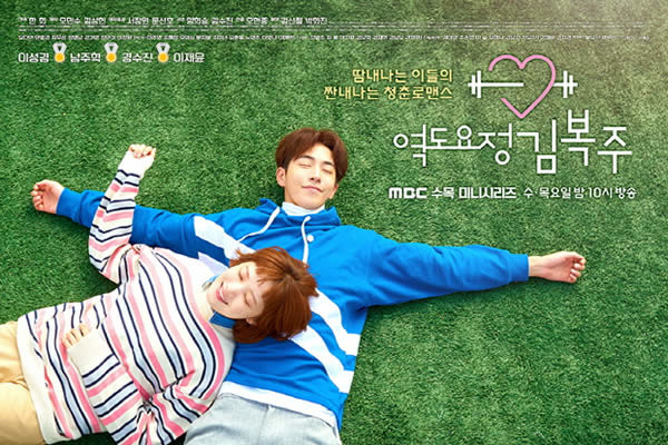 Aşkın ve Arkadaşlığın Sımsıcak Hikayesi: Weightlifting Fairy Kim Bok-Joo