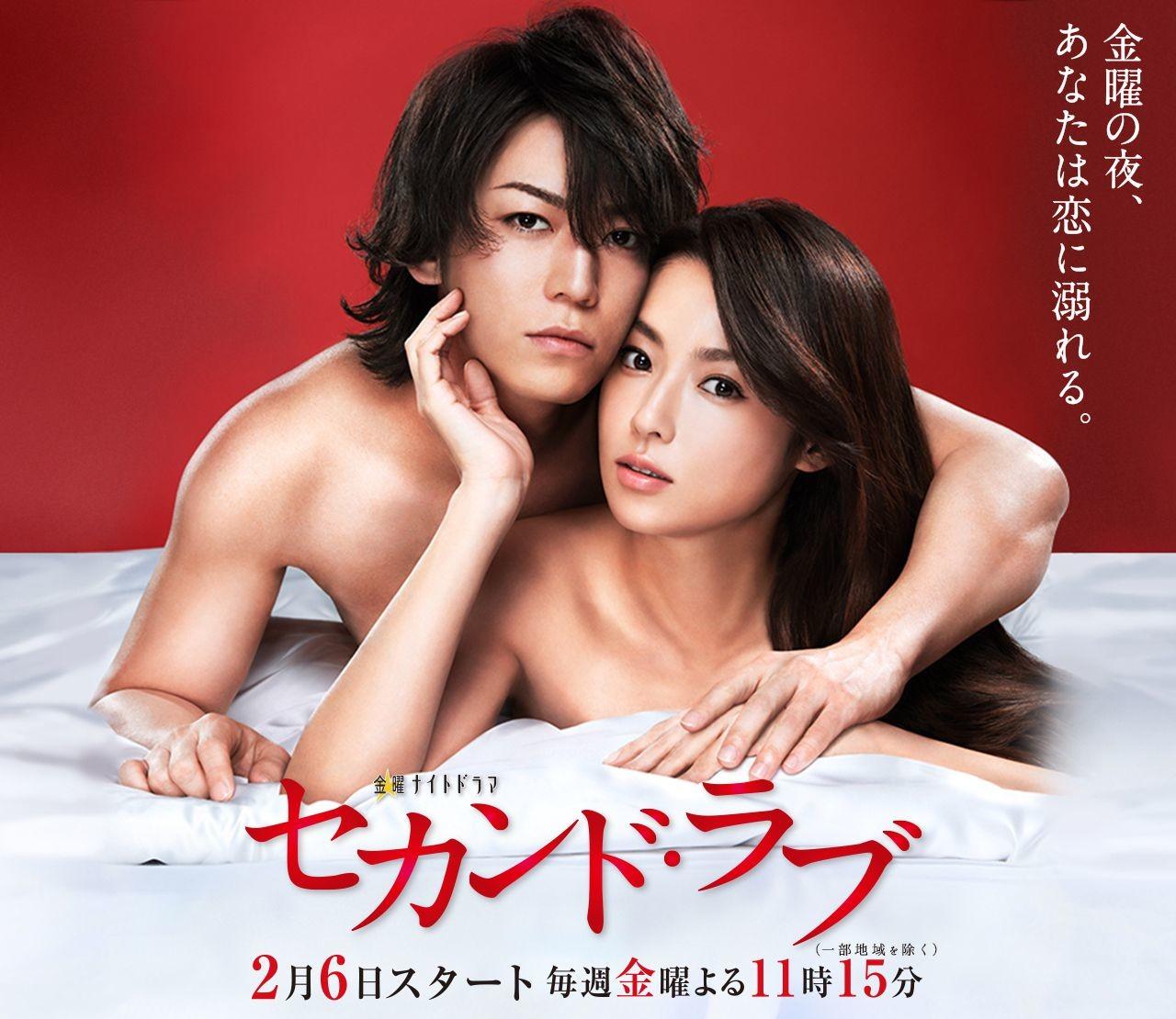 Second Love / 2015 / Japonya / Online Dizi �zle