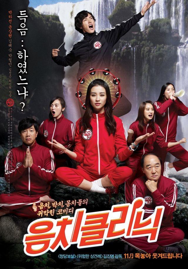 Tone-Deaf Clinic / 2012 / Güney Kore / Online Film İzle