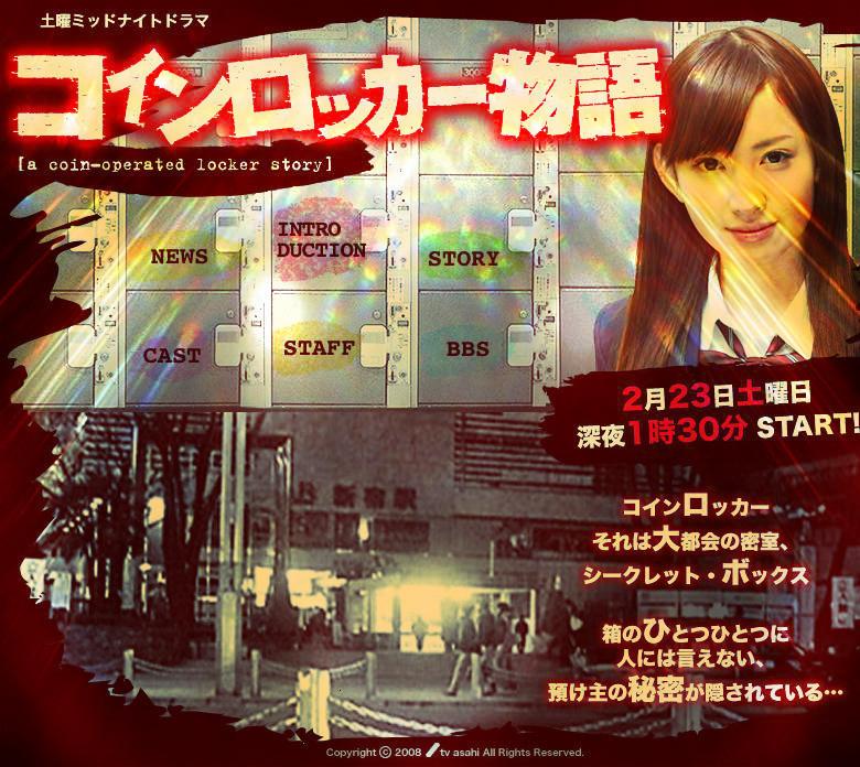 Coin Locker Monogatari / Kiralık Dolabın Gizemi / 2008 / Japonya / Online Mini Dizi İzle