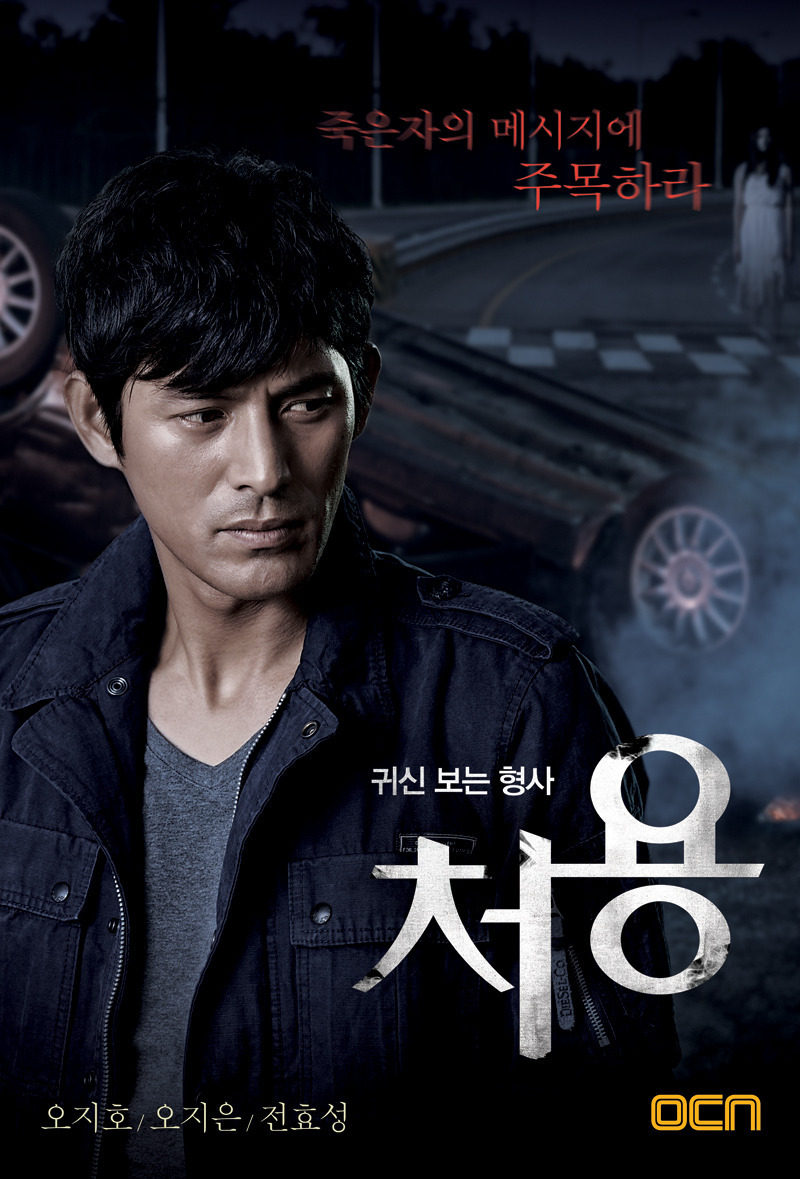Ghost Seeing Detective Cheo Yong 4.Bölüm İzle