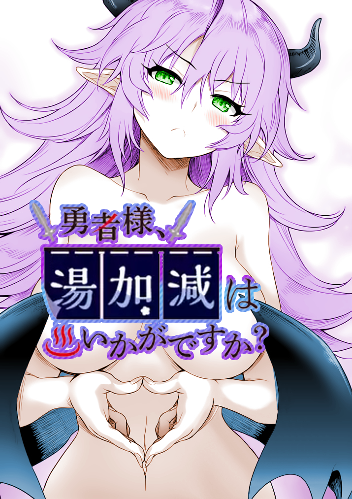 Yuusha-sama, Yukagen wa Ikaga desu ka?
