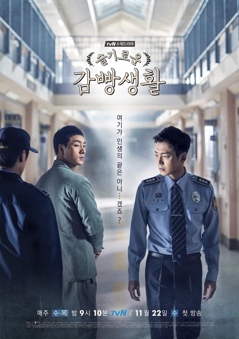 Prison Playbook Bu Sene TvN'in En Yüksek Reytingle Açılış Yapan Dizisi Oldu /// 23 Kasım 2017