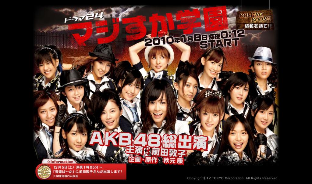 Majisuka Gakuen / 2010 / Japonya / Online Dizi İzle