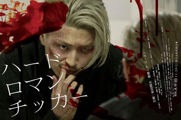 Hard Romanticker / 2011 / Japonya / Online Film �zle / +18