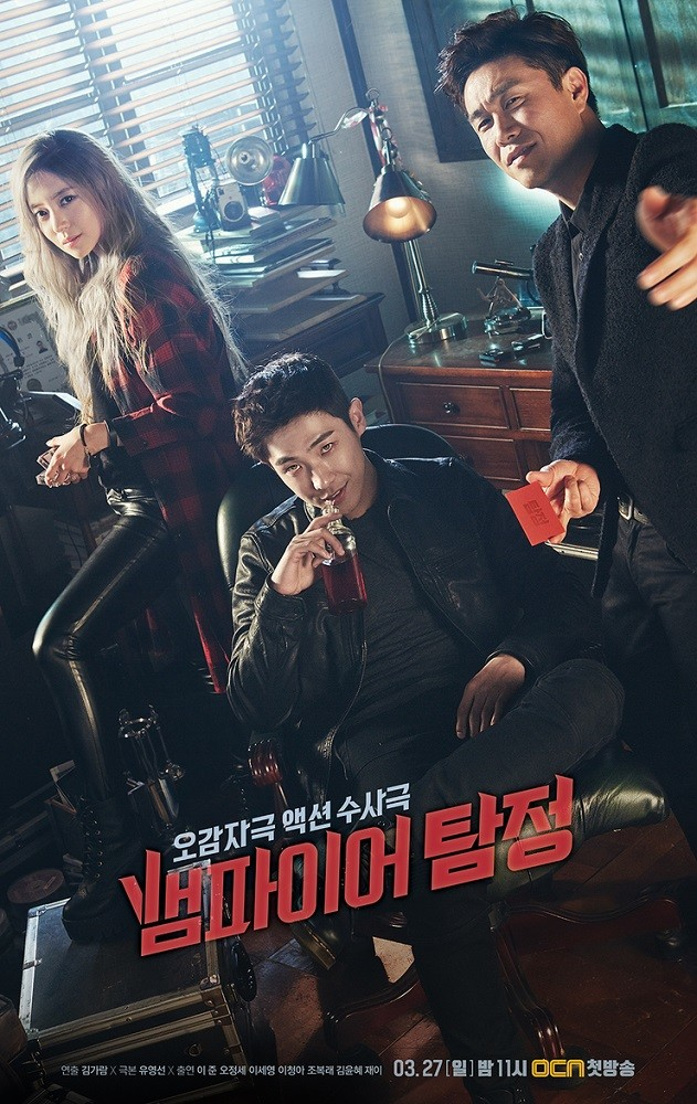 Vampire Detective / Güney Kore / 2016 /// Dizi Tanıtımı