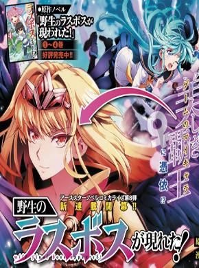 Yasei no Last Boss ga Arawareta!