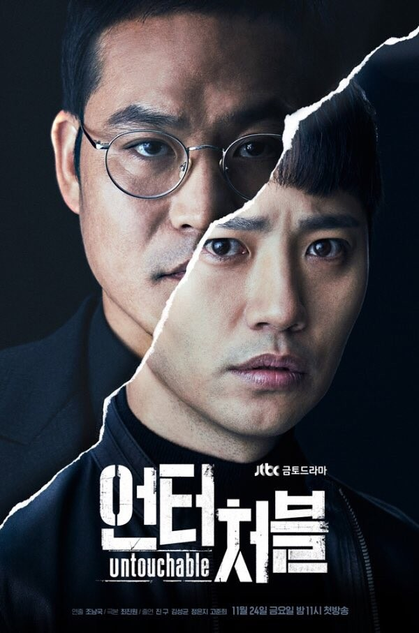 Untouchable / Güney Kore / 2017 /// Dizi Tanıtımı