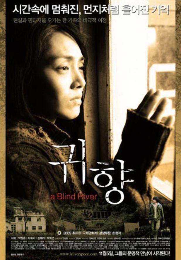 A Blind River / K�r Nehir / 2009 / G�ney Kore / Online Film �zle