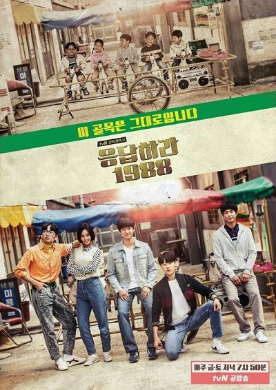 Reply 1988 / 2015 / G�ney Kore / MP4 / TR Altyaz�l�