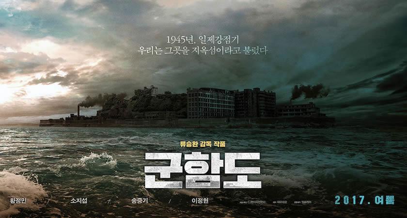 """""""Battleship Island"""" Filminin İlk Afişi ve İlk Fragmanı Yayımlandı"""
