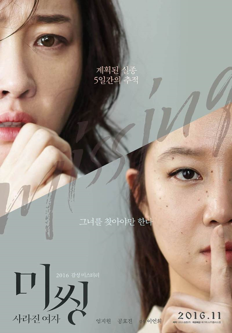 Missing Woman / Güney Kore / 2016 /// Film Tanıtımı