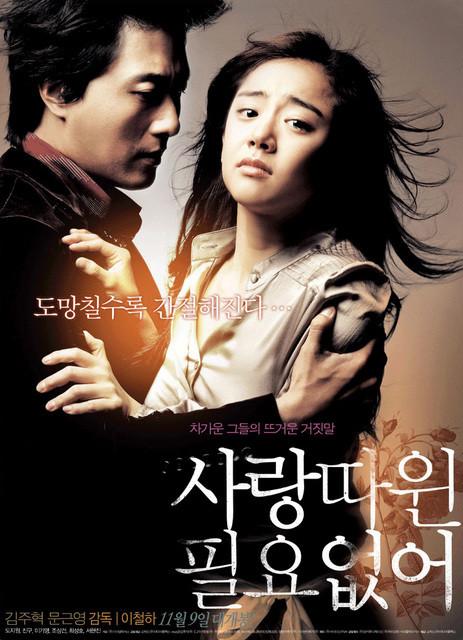Love Me Not / Sevme Beni / 2006 / Güney Kore / Online Film İzle