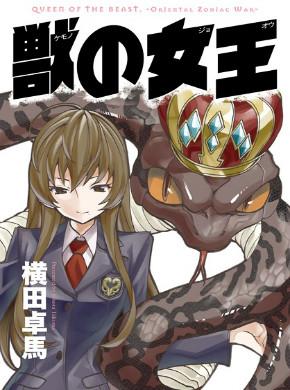 Queen of the Beast - Oriental Zodiac War