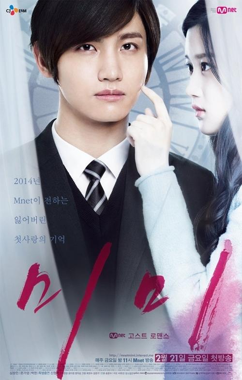 Mimi / 2014 / Güney Kore / Online Mini Dizi İzle