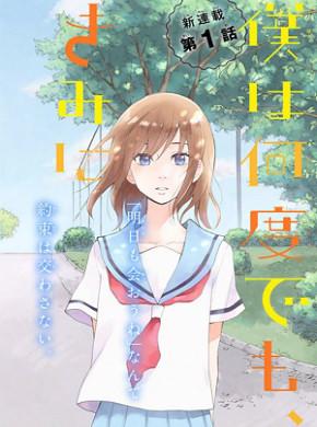 Boku wa Nandodemo, Kimi ni Hajimete no Koi wo Suru