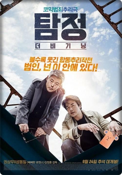 Zoraki Dedektif - The Accidental Detective 2015 HDRip XviD Türkçe Dublaj - Tek Link