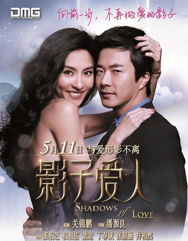 Shadows of Love / Gölgelerin Aşkı 2012 Türkçe Altyazılı İzle