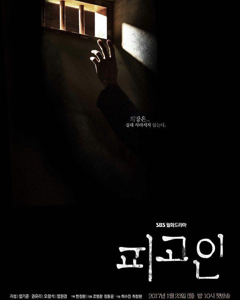 Defendant / 2017 / Güney Kore / Online Dizi İzle