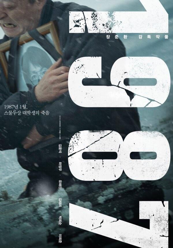 1987 / Güney Kore / 2017 /// Film Tanıtımı