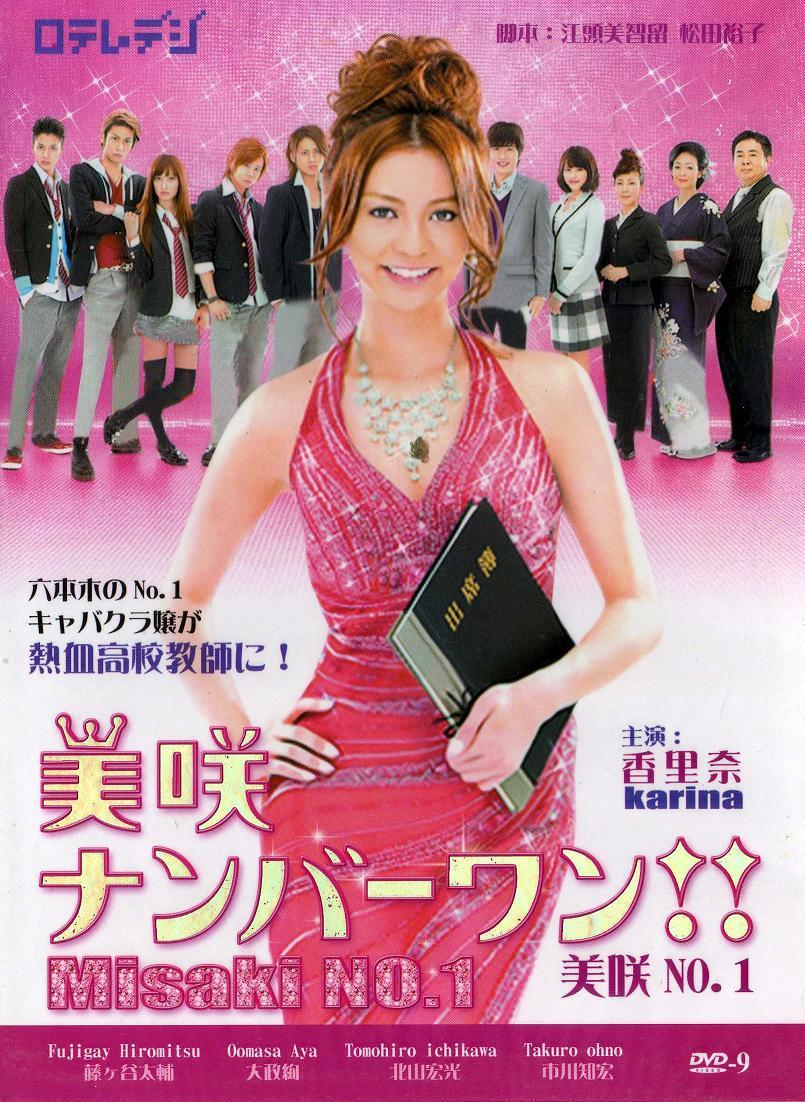 Misaki Number One / 2011 / Japonya / Online Dizi İzle