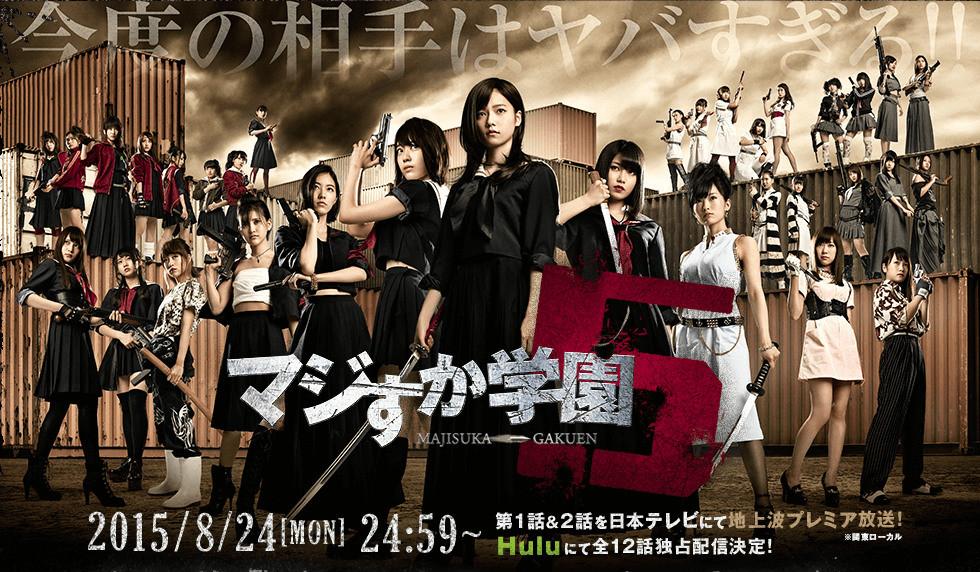 Majisuka Gakuen 5 / 2015 / Japonya / Online Dizi �zle