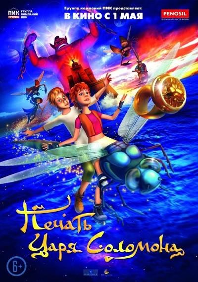 Huckleberry Finn ve Sihirli Mühür 2013 DVDRip XviD Türkçe Dublaj Çizgi Film İndir