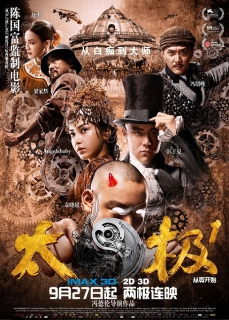 Tai Chi Zero / 2012 / Çin / Online Film İzle