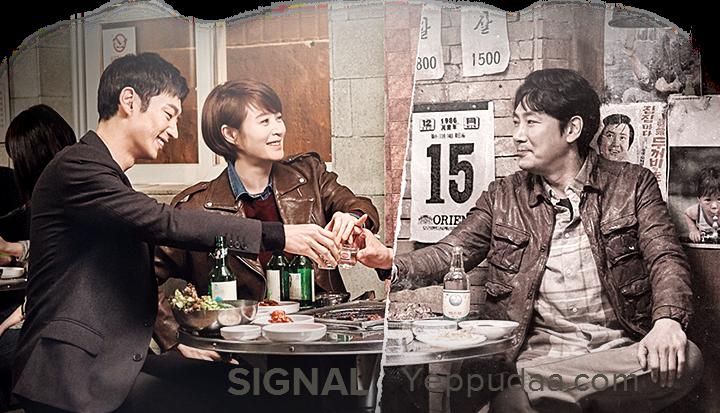 Signal / 2016 / 450P - 720P / HDTV H264 / Güney Kore